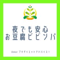 夜でも安心!大満足!お豆腐ビビンパ(^^)