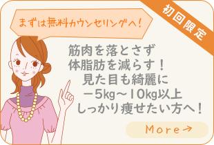 【初回限定】短期集中!健康的に美しく痩せたい方へ