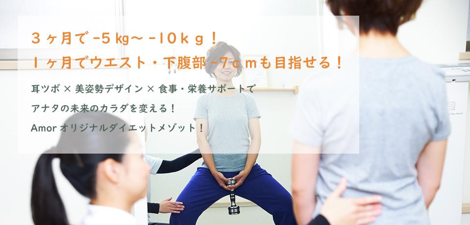 3ヶ月で-5㎏~-10kg!1ヶ月でウエスト・下腹部-7cmも目指せる!耳ツボ×美姿勢デザイン×食事・栄養サポートでアナタの未来のカラダを変える!Amorオリジナルダイエットメゾット!