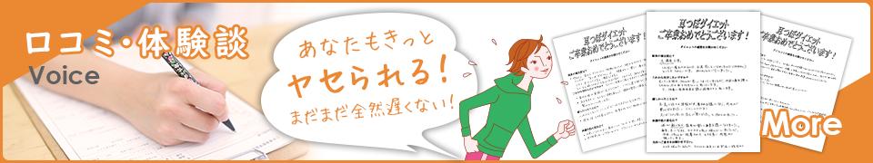 口コミ・体験談